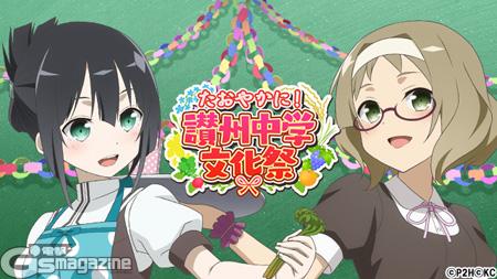 『たおやかに!讃州中学文化祭』バナー