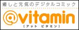 @vitamin