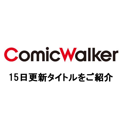 ComicWalker | 電撃G's magazine...