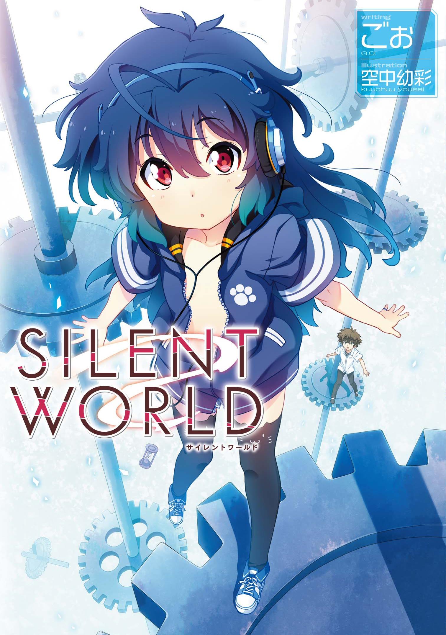 gsn_silentw_cover_4c