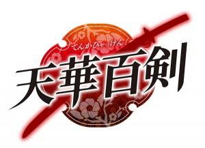 天華百剣』から、たかみ裕紀氏ら豪華作家陣が担当するコミック3 ...