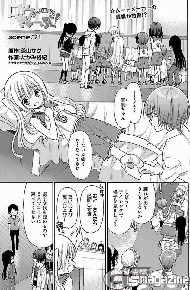 ロウきゅーぶ!』電撃G'sコミック10月号掲載の最新第71話を少しだけご ...