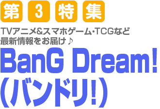 第3特集 BanG Dream!