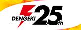 電撃25周年