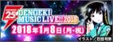 電撃LIVE