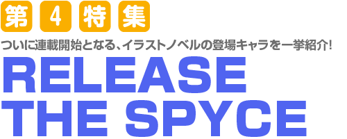 第4特集 RELEASE THE SPYCE