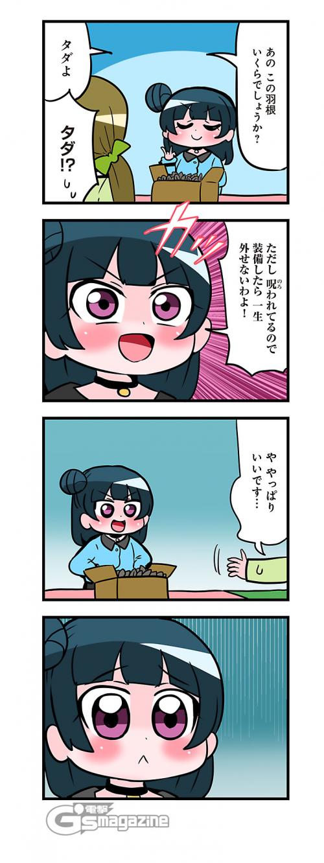 中音2話_10