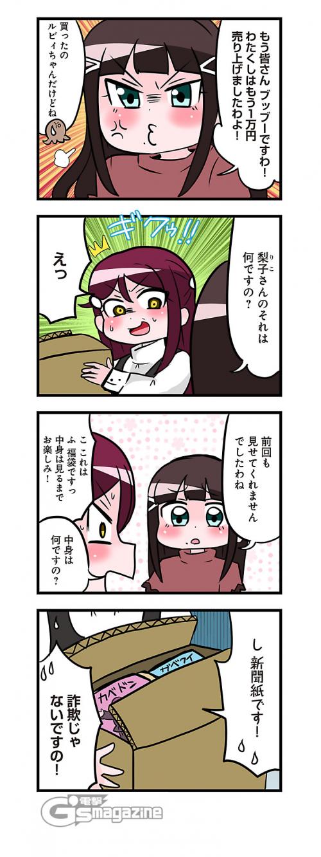 中音2話_05