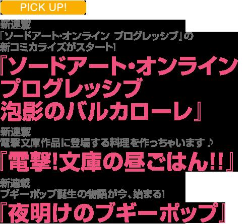 電撃G'sコミック2018年6月号   電撃G's magazine.com – ラブライブ ...