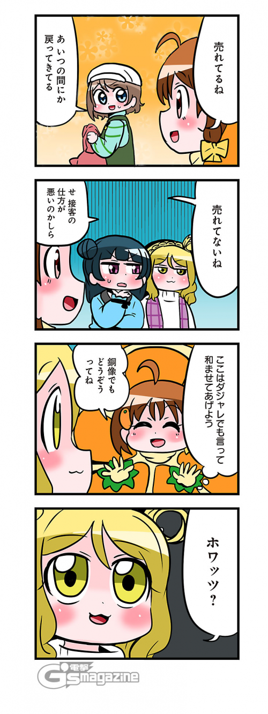 中音2話_11