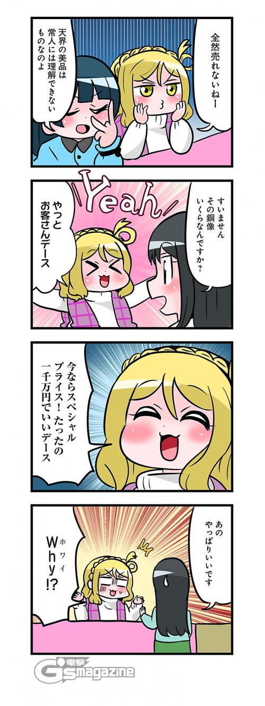 中音2話_09