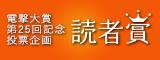電撃大賞2018