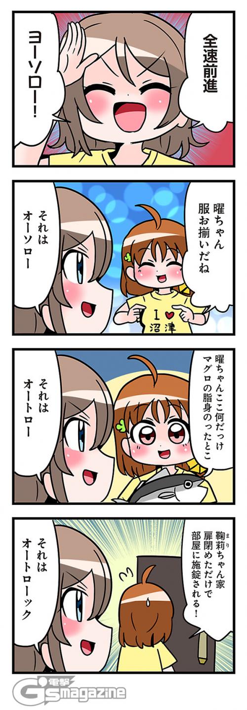 中音アンソロ9話10
