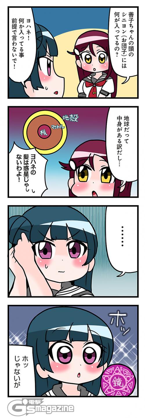 中音アンソロ9話12