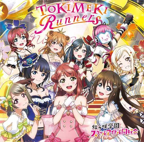 H1_TOKIMEKIRunners-01