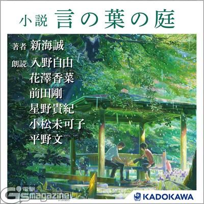 言の葉の庭 カバーアート