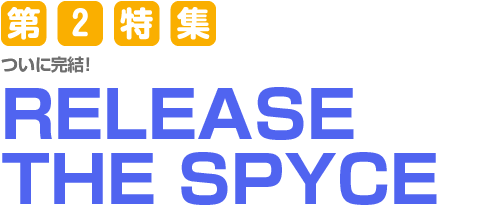 第2特集 RELEASE THE SPYCE