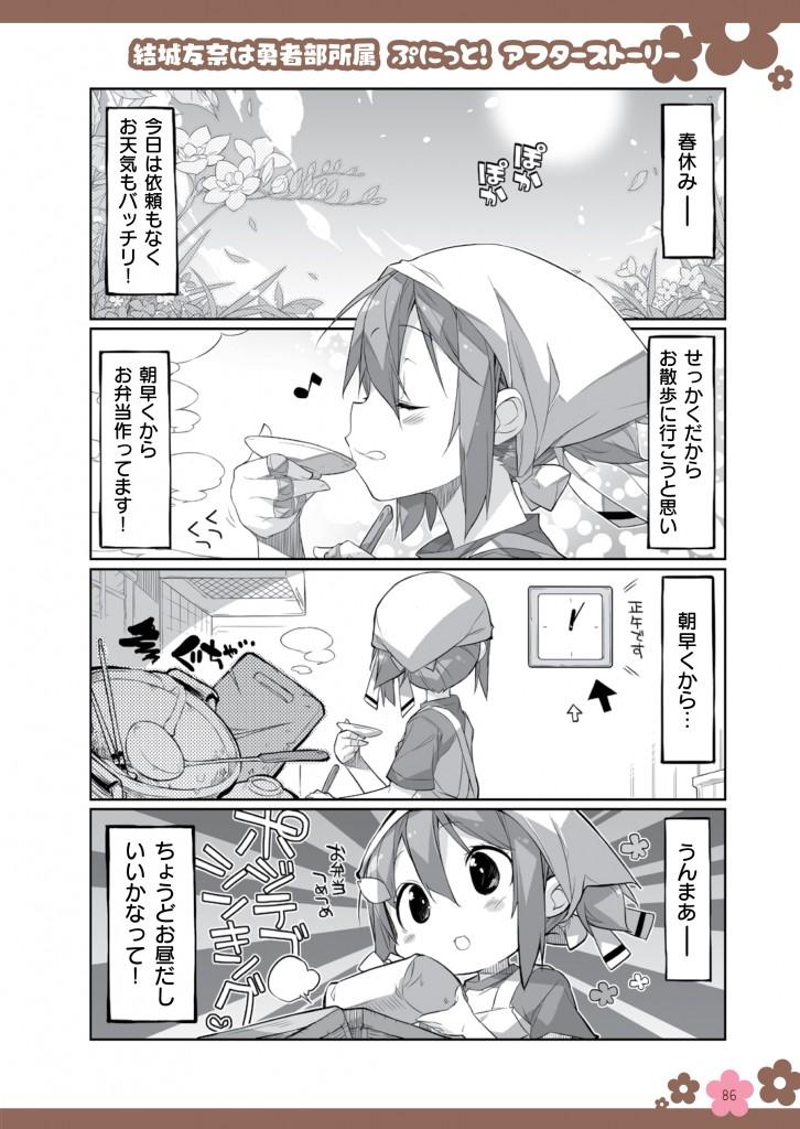 KotamaruAWS_P86_描き下ろし4コマ