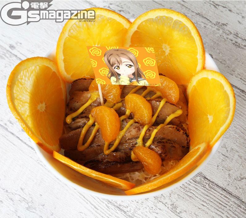 みかん生姜焼き丼