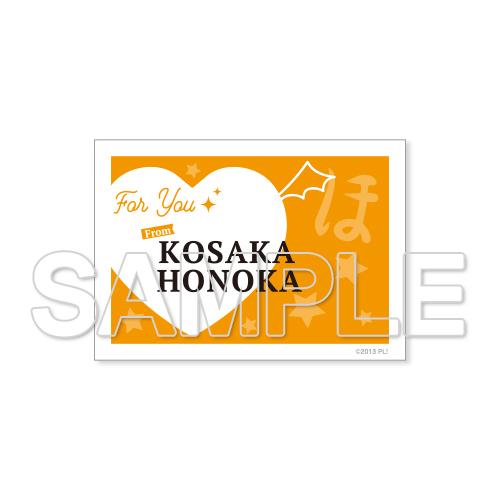 LLVDhonoka_カード_500s