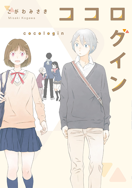 cocologin_cover