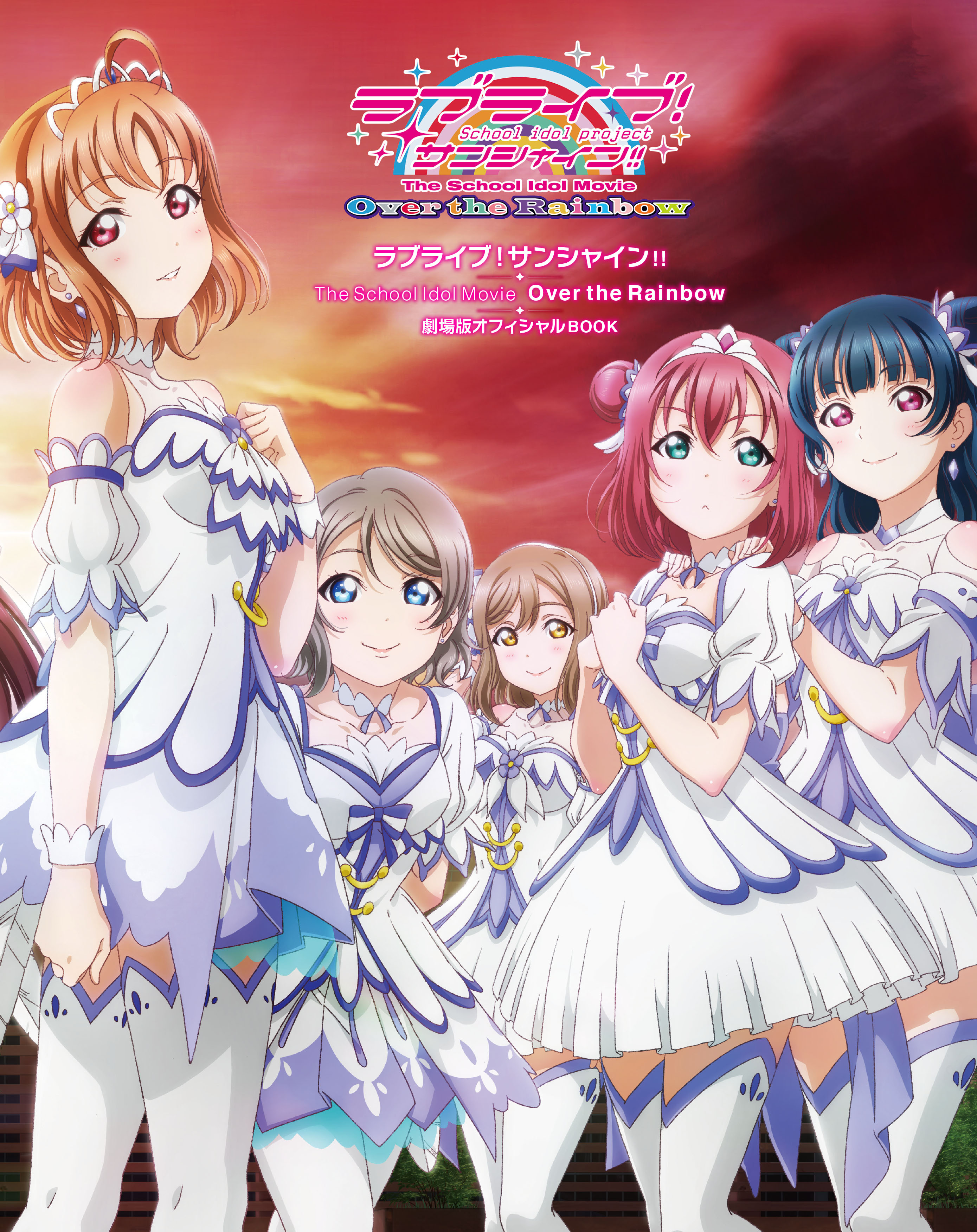 LLSS movie ver_officialbook_cover_0306