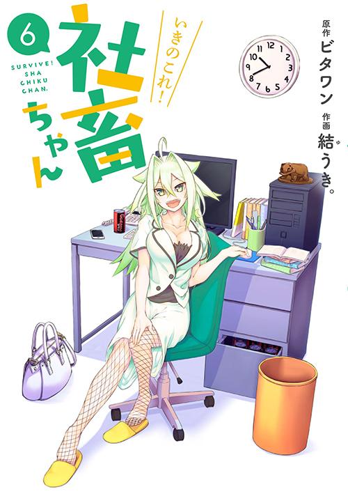 shachikuchan_5_cover_sainyuko
