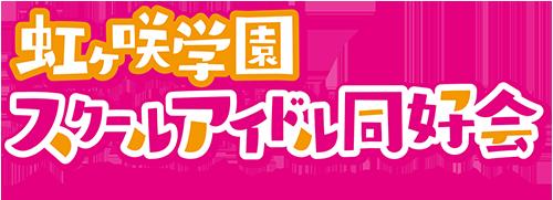 虹ヶ咲学園_ロゴ_4C_WEB2