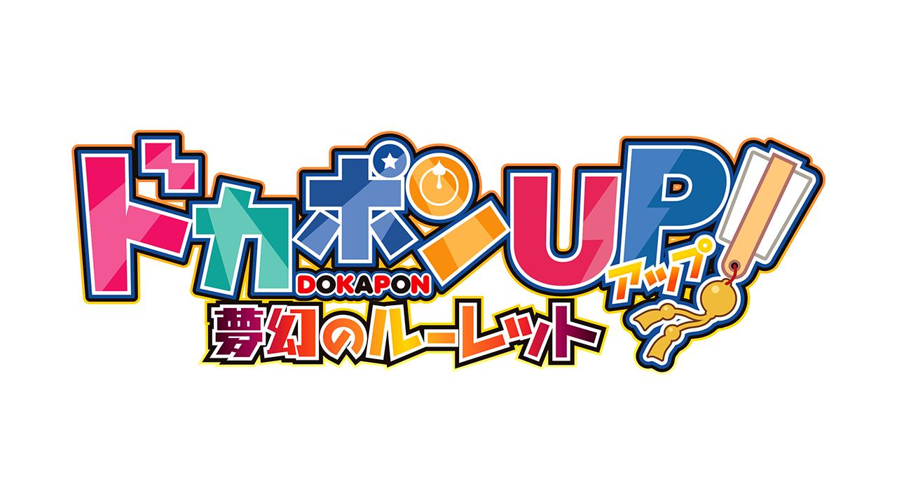 『ドカポンUP!-夢幻のルーレット』タイトルロゴ