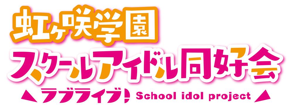 虹ヶ咲学園_ロゴ_4C_WEB
