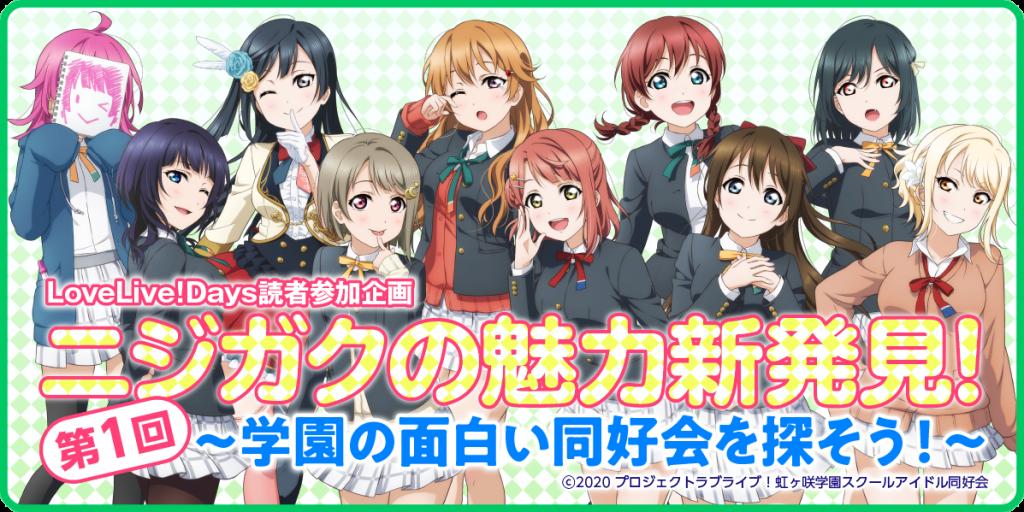 ニジガク魅力banner