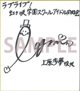 大西亜玖璃サイン色紙