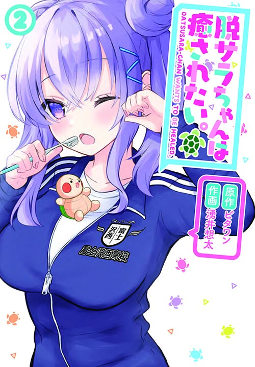 datsusara_chan_02_cover