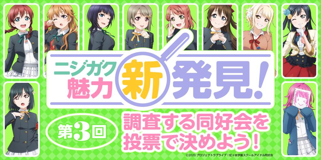 nijimishihake_banner