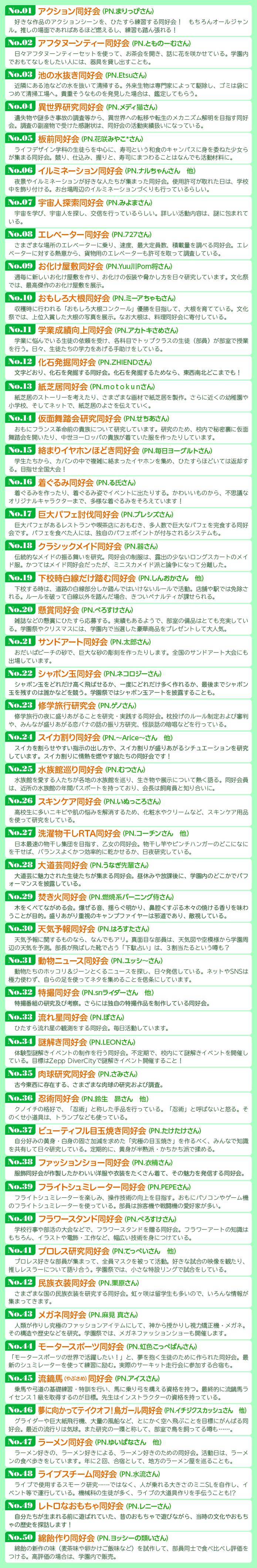 nijimishihake_banner2