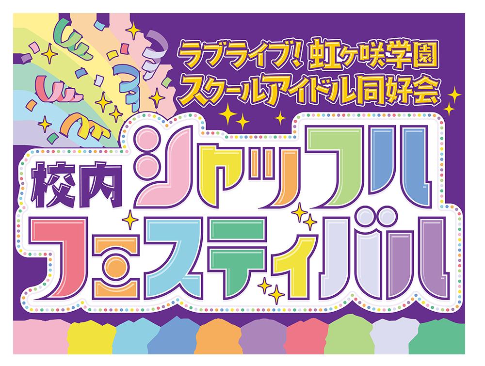 lln_sf_logo_20201031_RGB_WEB