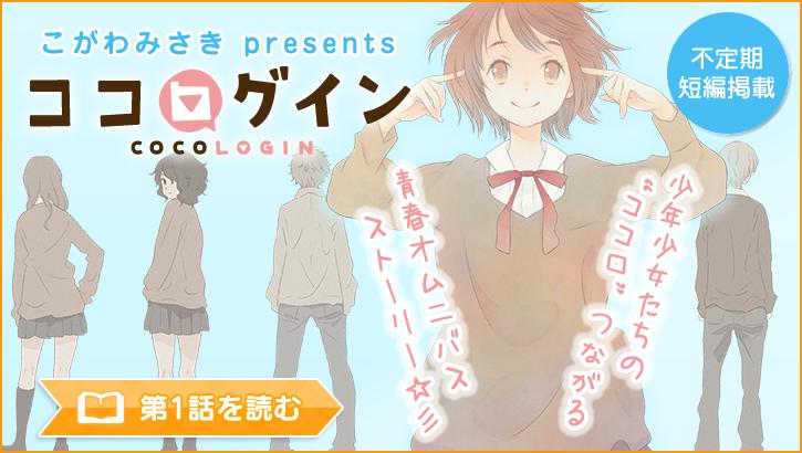"""『ココログイン』少年少女たちの""""ココロ""""つながる"""