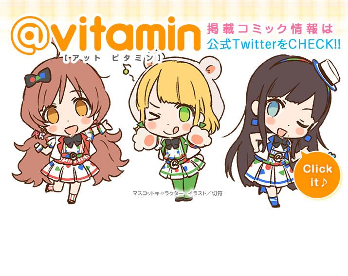 @vitamin 掲載コミック情報は公式TwitterをCHECK!!