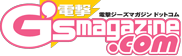 DENGEKI G's Magazin WEB 電撃G'sマガジン ウェブ